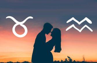 Мужчина-Телец и женщина-Водолей совместимость фото 1