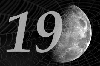 19 лунный день фото 3