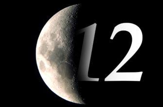 12 лунный день фото 3