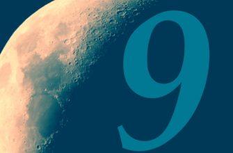 9 лунный день фото 1