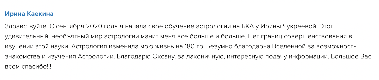 Отзыв 5